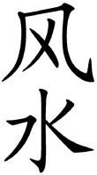 110px-Feng1shui3